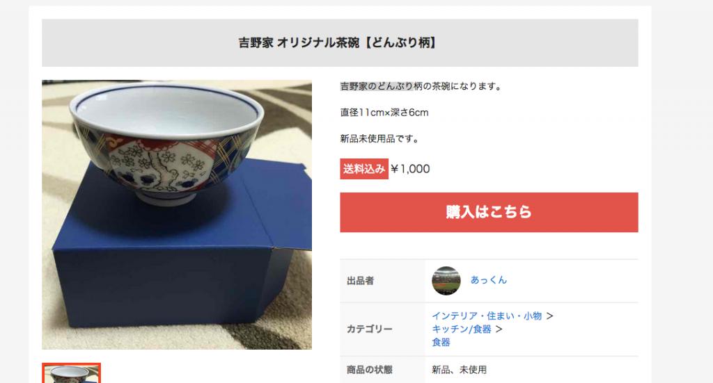 メルカリ - 吉野家 オリジナル茶碗【どんぶり柄】 【食器】 中古や未使用のフリマ