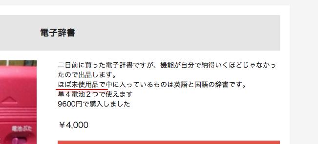 メルカリ - 電子辞書 【タブレット】 中古や未使用のフリマ (1)