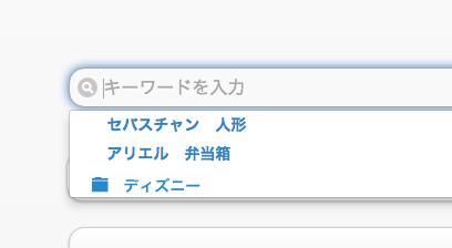 スクリーンショット 2015-10-03 11.26.08